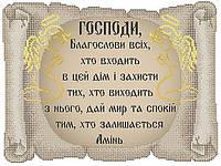 """Схема для вышивки бисером """"Молитва входящего в дом Укр."""" (БСР-3320)"""