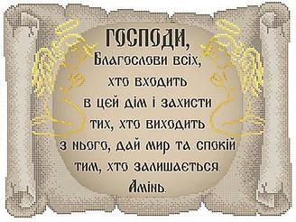 """Схема для вишивки бісером """"Молитва того,що входить в будинок Укр."""" (БСР-3320)"""