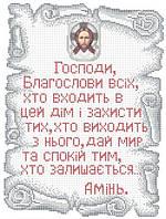 """Схема для вышивки бисером """"Молитва входящего в дом Укр."""" (БСР-3125)"""