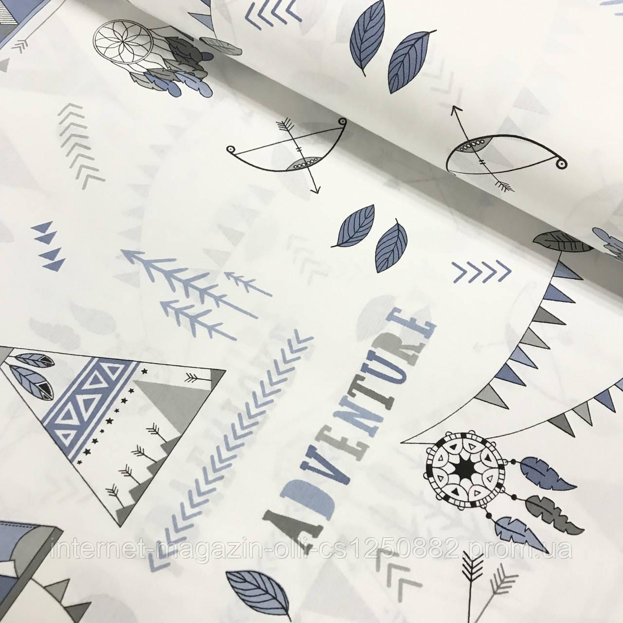 Ткань поплин, крупные вигвамы с амулетами голубые на белом (ТУРЦИЯ шир. 2,4 м)
