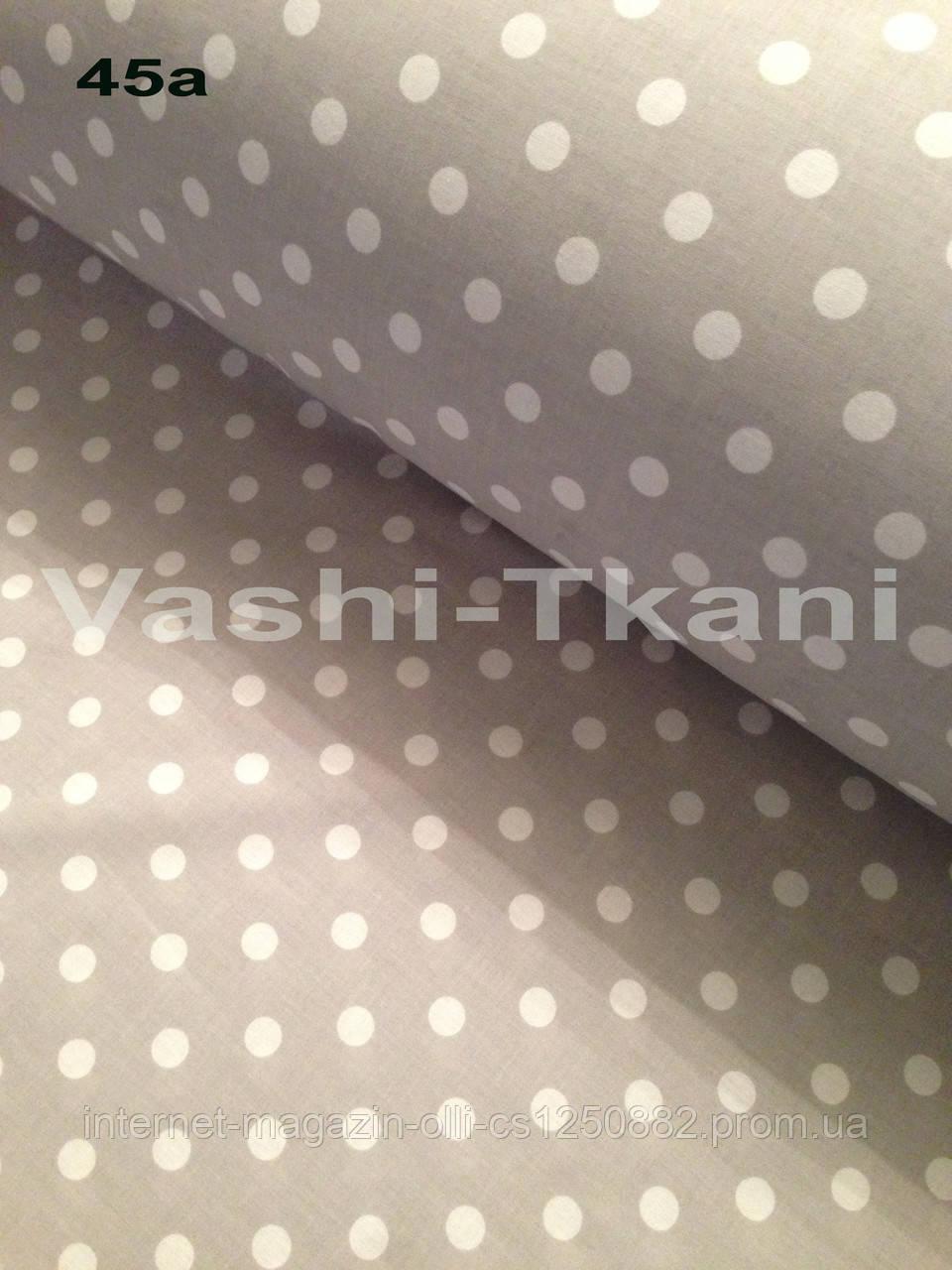 Ткань хлопковая  белый горох на сером фоне 10 мм (1см)