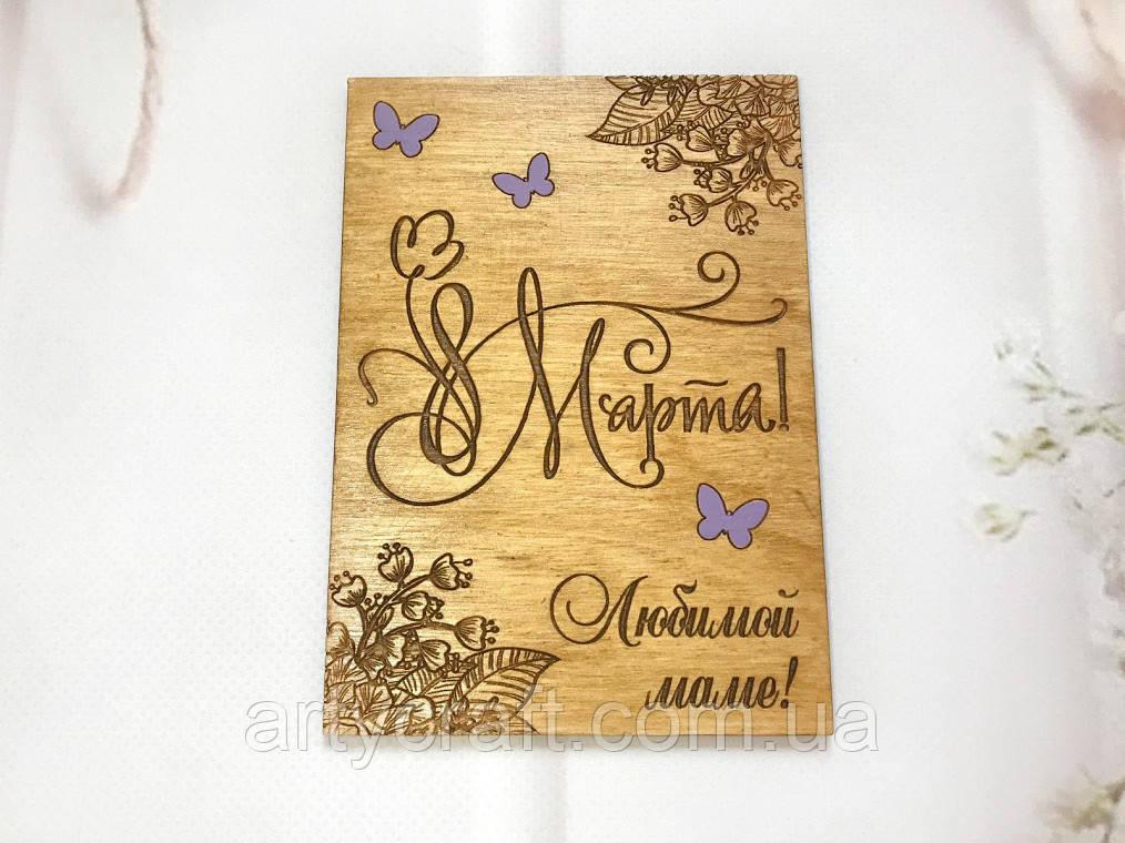 """Деревянная открытка на 8 марта """"Любимой маме"""""""