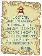 """Схема для вышивки бисером """"Молитва входящего в дом Укр."""" (БСР-3024)"""