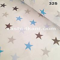 Хлопковая ткань польская большие звезды серо-голубые № 325
