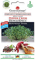 Кресс салат Перец Кресс, 3г.