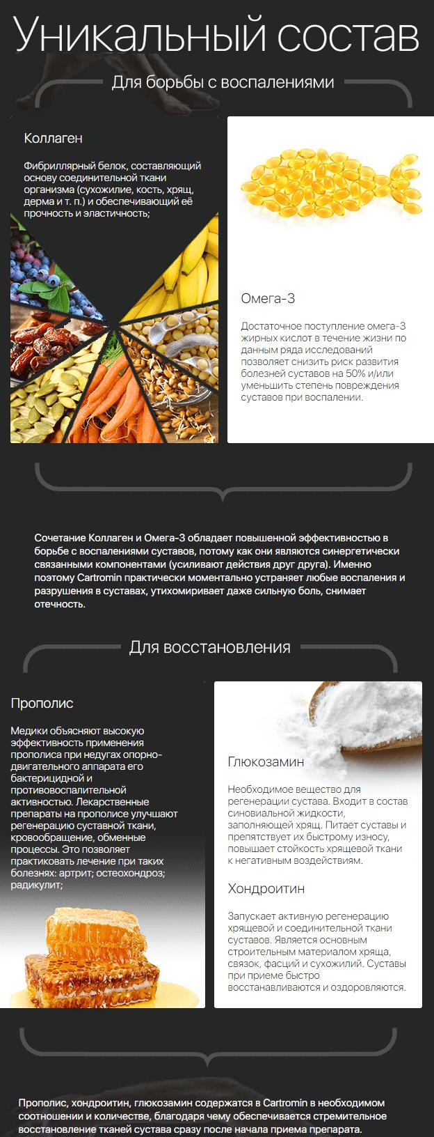 состав Картромина