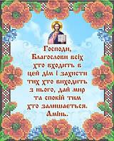 """Схема для вышивки бисером """"Молитва входящего в дом Укр."""" (БСР-4186)"""