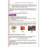 Підручник Математика 5 клас Авт: Тарасенкова Н. Богатирьова І. Бочко О. Коломієць О. Сердюк З. Вид: Освіта, фото 4
