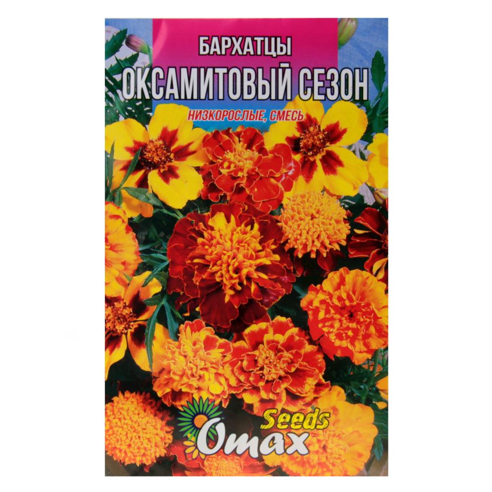 Бархатцы низкорослые смесь Оксамитовый сезон семена цветы, большой пакет 2 г