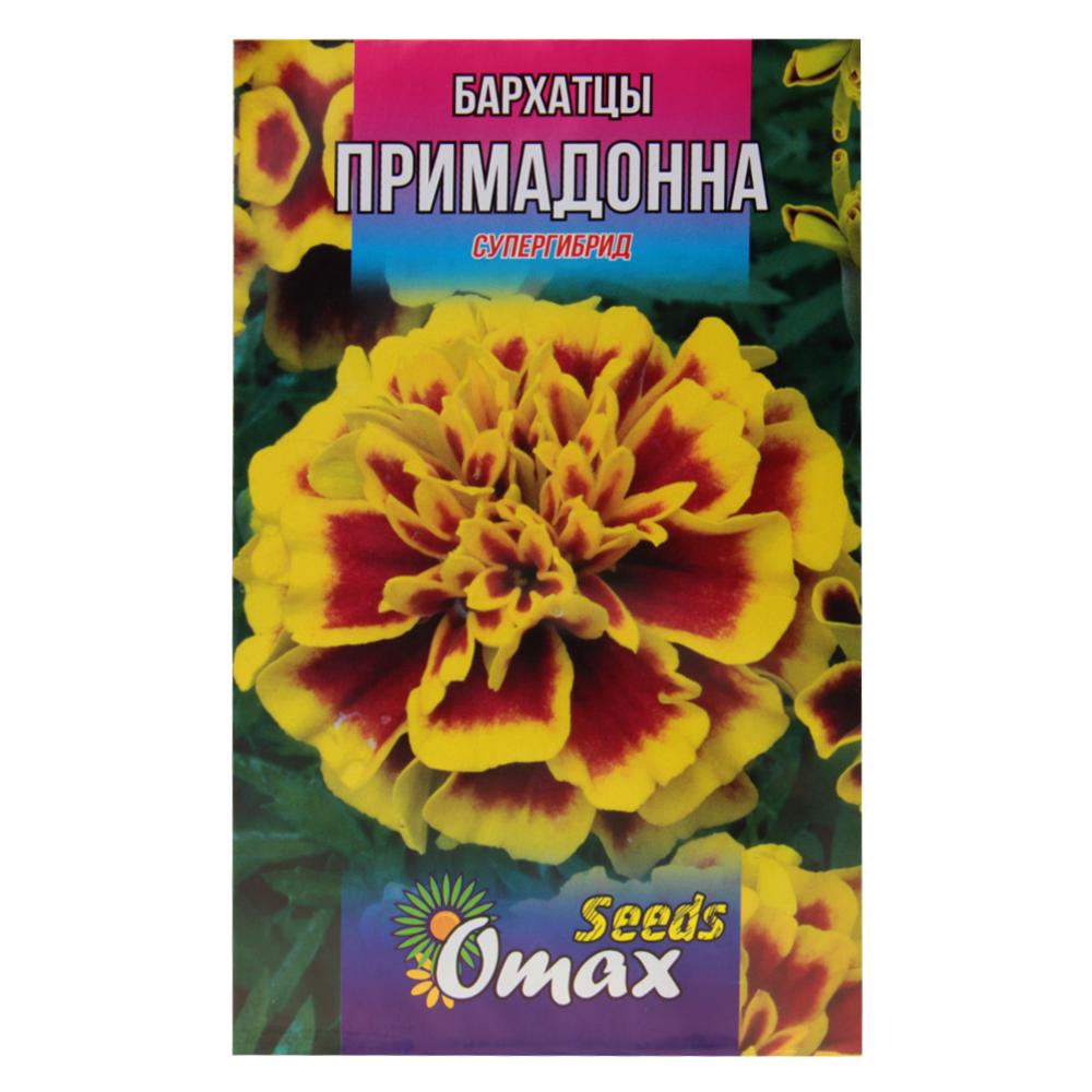 Бархатцы Примадонна супергибрид семена цветы, большой пакет 2 г