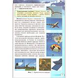 Підручник Природознавство 5 клас Авт: Ярошенко О. Бойко В. Вид: Світоч, фото 4