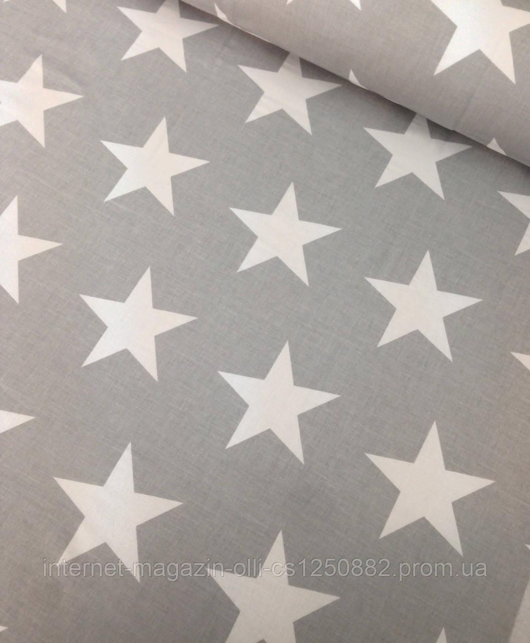 Хлопковая ткань белые звезды на сером крупные 12 см
