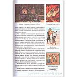 Підручник Зарубіжна література 5 клас Авт: Ніколенко О. Конєва Т. Орлова О. Вид: Грамота, фото 9