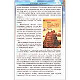 Учебник Русский язык 5 класс 5 год обучения Авт: Давидюк Л. Изд: Світоч, фото 5