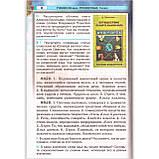 Учебник Русский язык 5 класс 5 год обучения Авт: Давидюк Л. Изд: Світоч, фото 6