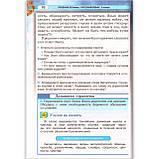 Учебник Русский язык 5 класс 5 год обучения Авт: Давидюк Л. Изд: Світоч, фото 8
