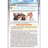 Учебник Русский язык 5 класс 5 год обучения Авт: Давидюк Л. Изд: Світоч, фото 9