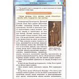 Учебник Русский язык 5 класс 5 год обучения Авт: Давидюк Л. Изд: Світоч, фото 7
