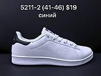 Кроссовки мужские Adidas Stan Smith оптом (41-46)