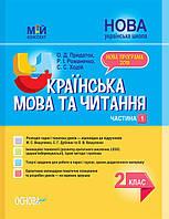 Укр мова та читання 2 кл в 2ч Ч1 (Вашуленко)