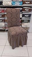 Чехлы с рюшем на стулья жаккардовые MILANO LUX натяжные набор 6-шт шоколадные