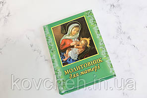 Книга Молитовник Матері