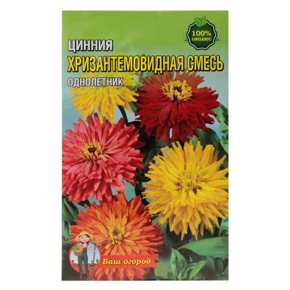 Циния Хризантемовидная смесь семена цветы однолетние, большой пакет 3 г