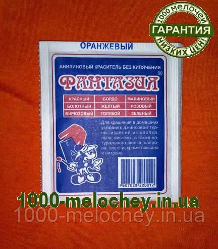Барвник для тканини фантазія Помаранчевий. (10 гр) на 1 кг тканини.