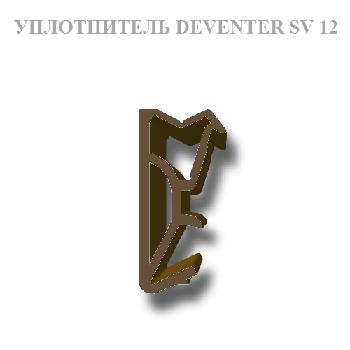 Ущільнювач для дерев'яних вікон, дверей Deventer SV 12