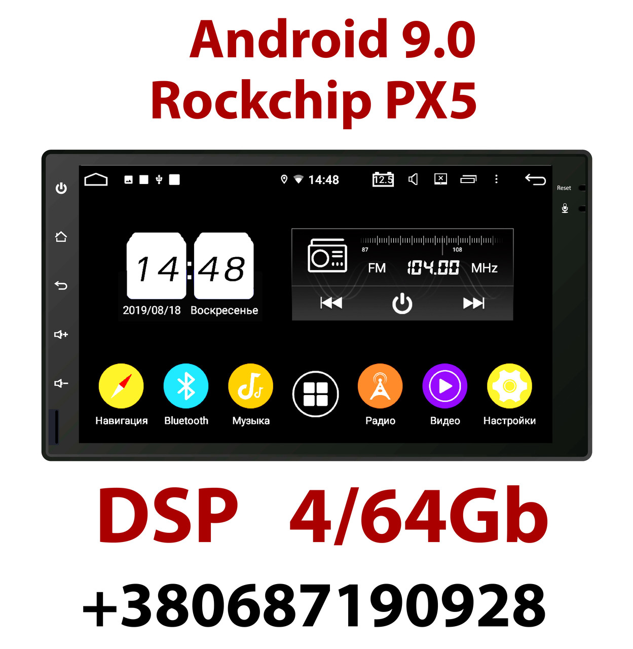 Универсальная сенсорная магнитола 2din 4/64Gb Rockchip PX5 DSP GPS Android 9.0