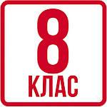 Українська література 8 клас