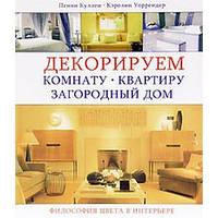 Пенни Куллен Декорируем комнату, квартиру, загородный дом: Философия цвета в интерьере