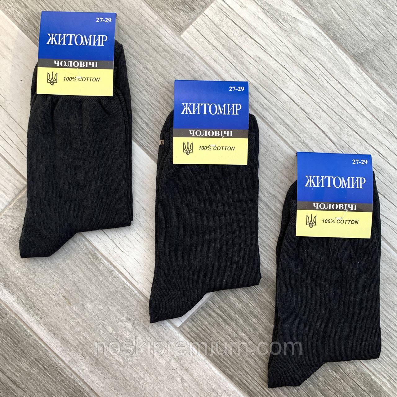 Носки мужские демисезонные х/б Житомир 100% Cotton, 27-29 размер, чёрные, 1493