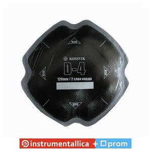 Пластырь диагональный D 4 Термо 120 мм 2 слоя корда Россвик Rossvik
