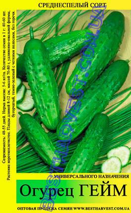 Семена огурца Гейм 0,5кг, фото 2