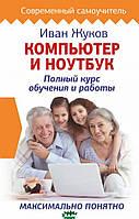 Жуков Иван Компьютер и ноутбук. Полный курс обучения и работы