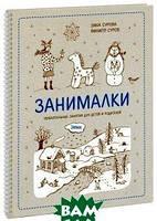 Зина Сурова и Филипп Суров Занималки. Зима. Увлекательные занятия для детей и родителей