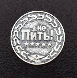 Сувенир серебряная монета Пить - Не пить диаметр 2 см вес 3.05 г