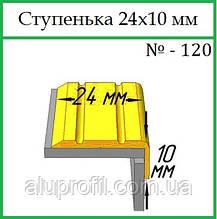 Алюминиевый профиль - ступенька алюминиевая 24х10
