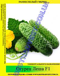 Семена огурца Леша F1 5 кг (мешок)