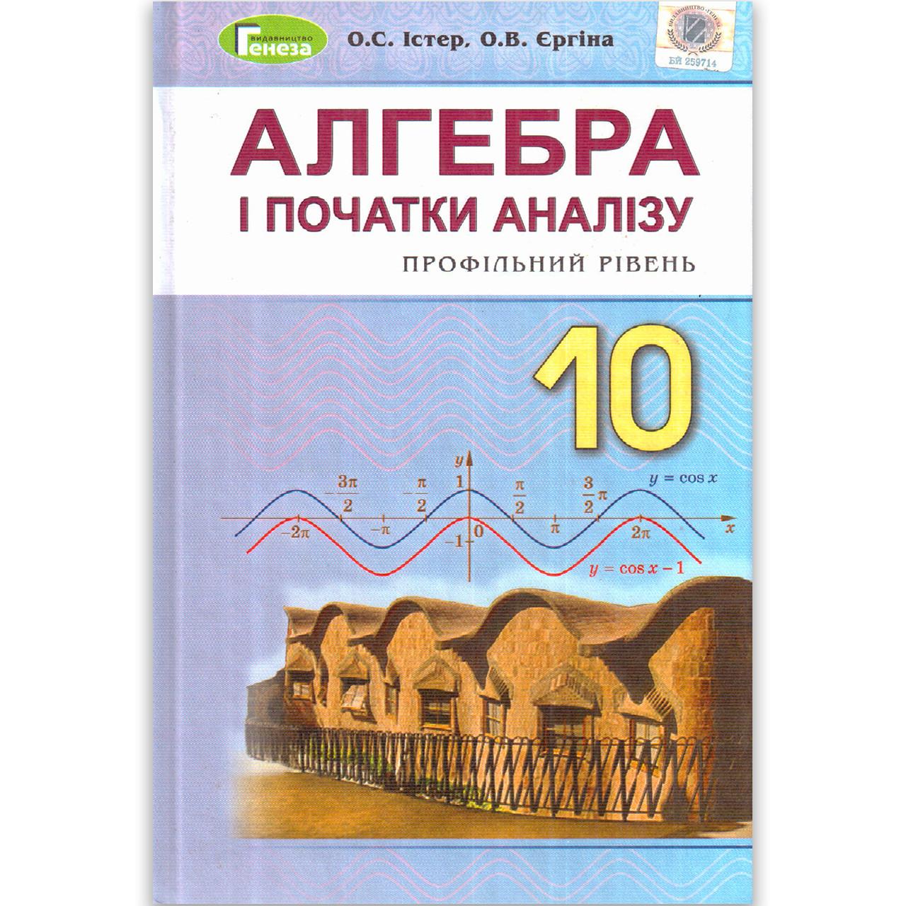 Підручник Алгебра 10 клас Профільний рівень Авт: Істер О. Єргіна О. Вид: Генеза