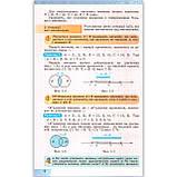 Підручник Алгебра 10 клас Профільний рівень Авт: Істер О. Єргіна О. Вид: Генеза, фото 6