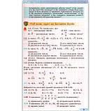 Підручник Алгебра 10 клас Профільний рівень Авт: Істер О. Єргіна О. Вид: Генеза, фото 7