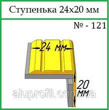 Алюминиевый профиль - ступенька алюминиевая 24х20