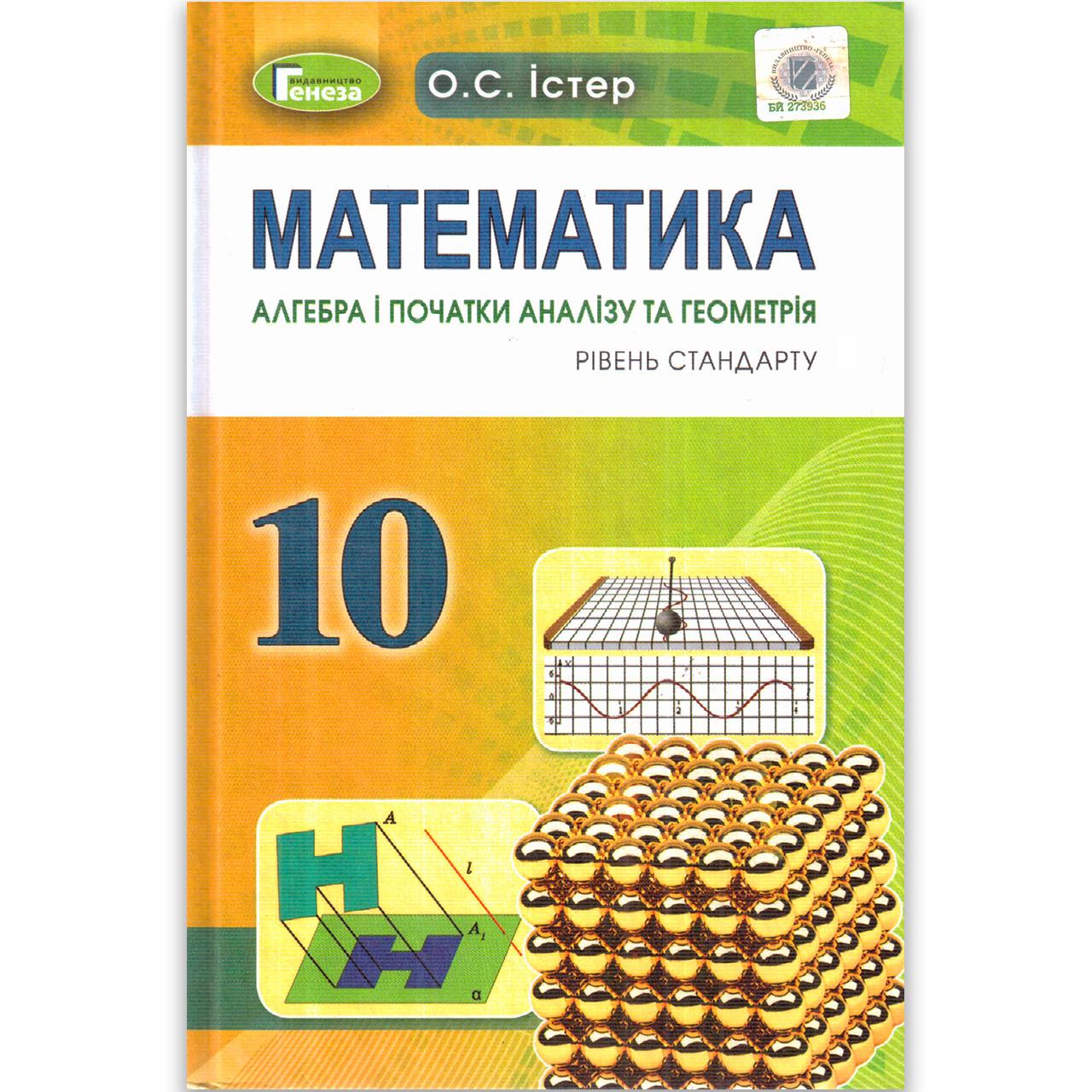 Підручник Математика 10 клас Рівень Стандарту Авт: Істер О. Вид: Генеза