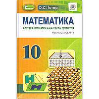 Підручник Математика 10 клас Рівень Стандарту Авт: Істер О. Вид: Генеза, фото 1