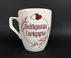 "Чашка ""Найкраща свекруха"""