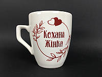 "Чашка ""Кохана  жінка"", фото 1"