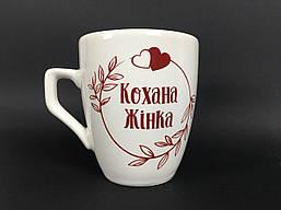 """Чашка """"Кохана жінка"""""""