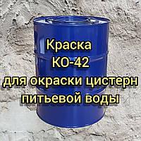 Эмаль КО-42 для окраски внутренней поверхности цистерн питьевой воды